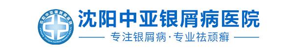 沈阳中亚银屑病研究所